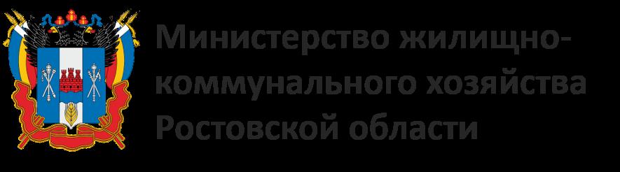 МинЖКХРО
